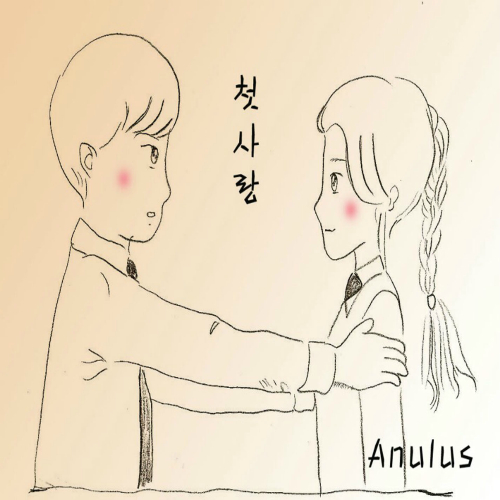 [Single] Anulus – First Love