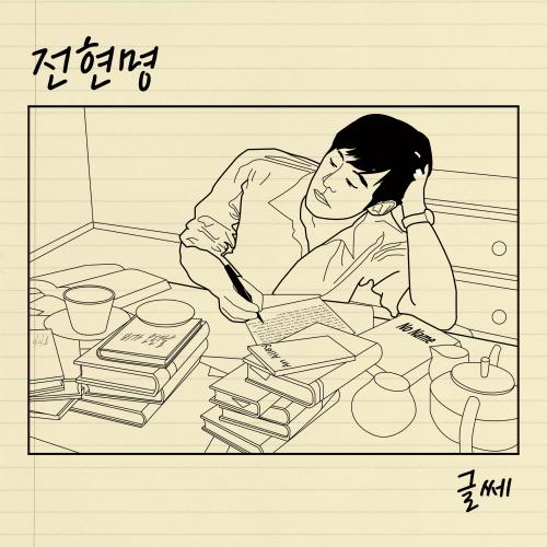 [Single] Jeon Hyeonmyeong – Well (feat. Jang Taehyuk)