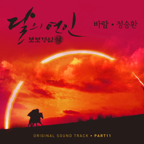 [Single] Jung Seung Hwan – Moon Lovers: Scarlet Heart Ryeo OST Part 11 (FLAC + ITUNES PLUS AAC M4A)