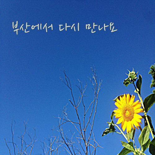 [Single] Rama's Travels – See You Again in Busan