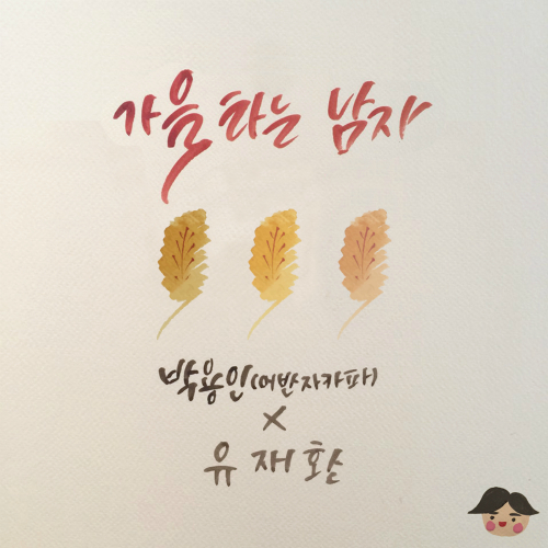 [Single] Park Yong In (Urban Zakapa), Yoo Jae Hwan – Riders To The Fall