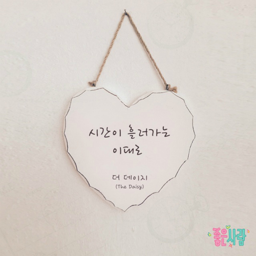 [Single] The Daisy – Good Person OST Part 22