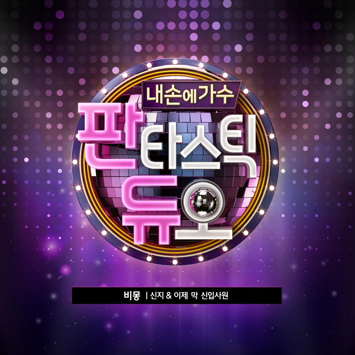 [Single] SHINJI, Won Juhee – Fantastic Duo Part.18