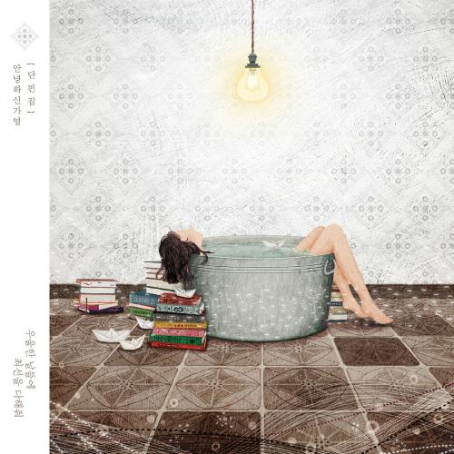 [Single] Hello Ga-Young – 단편집 `우울한 날들에 최선을 다해줘`