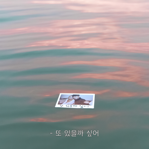 [Single] Crucial Star – Ain't Nobody Like You (Feat. XIA of JYJ)