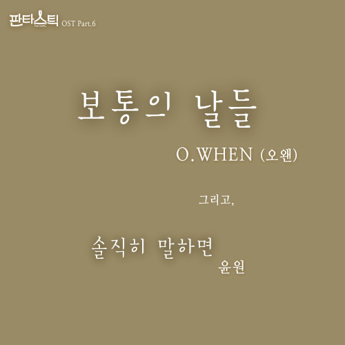 [Single] O.WHEN & YOONWON – Fantastic OST Part 6