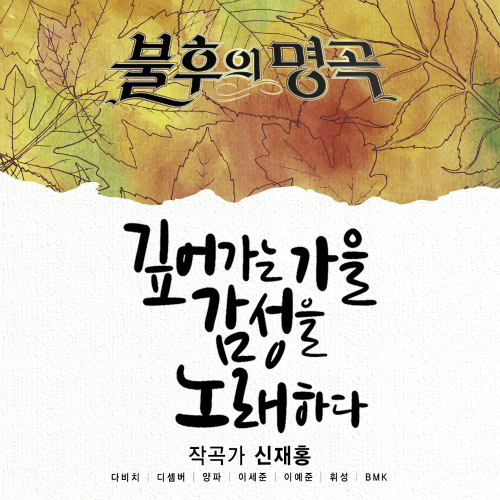 [Single] Various Artists – Immortal Song (Singing The Legend – 작곡가 신재홍 편)