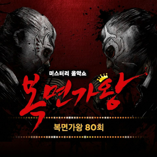 Various Artists – King of Mask Singer Ep.80