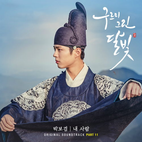 Park Bo Gum – Moonlight Drawn by Clouds OST Part 11 (FLAC)