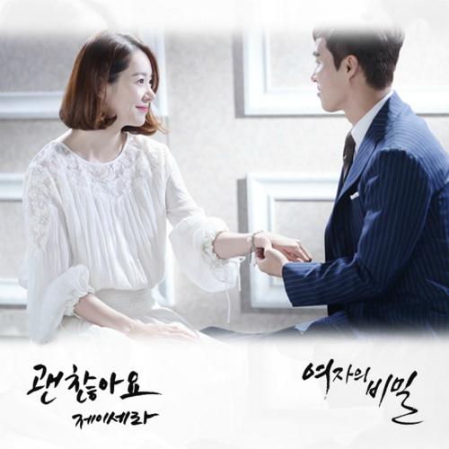 J-Cera – Secret Of Women OST Part.12