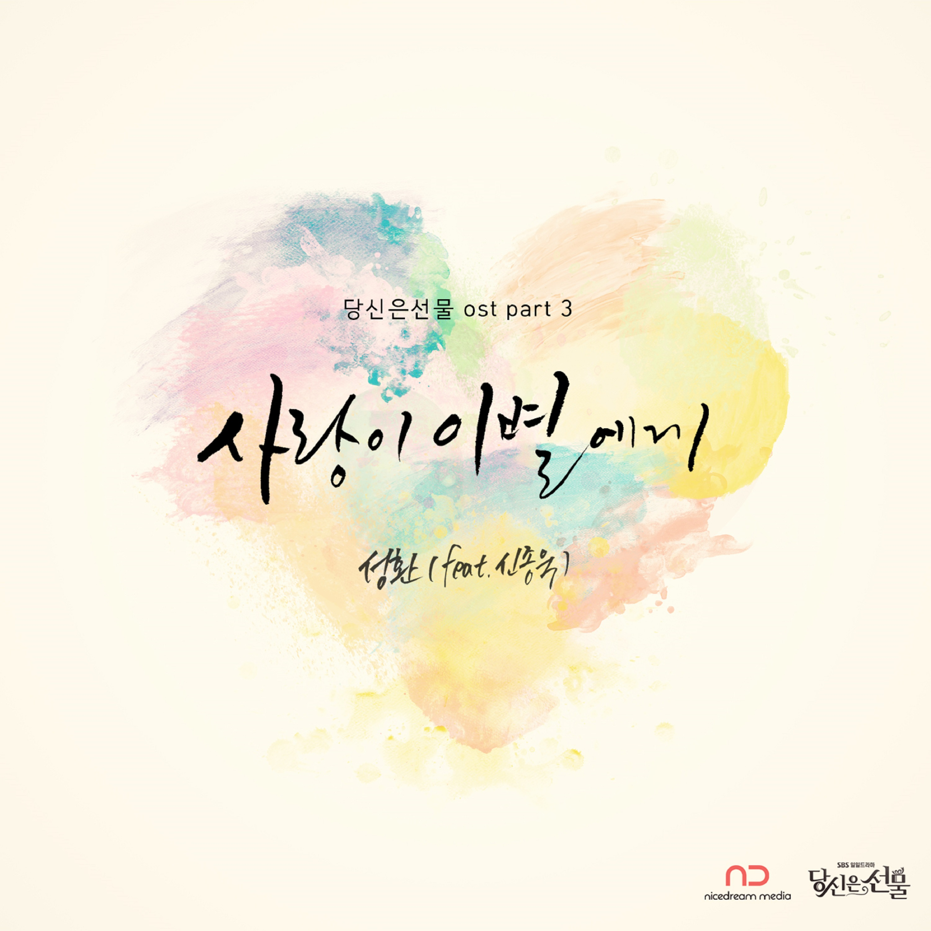 [Single] Sunghwan – You Are a Gift OST Part.3