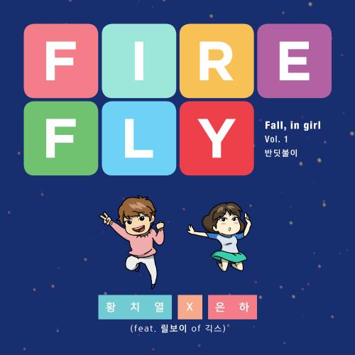 [Single] Hwang Chi Yeul, EUNHA (GFRIEND) – Fall, in girl Vol.1 (ITUNES PLUS AAC M4A)