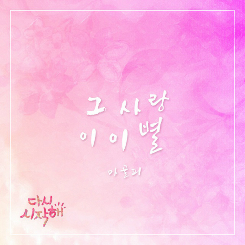 [Single] Magolpy – Start Again OST Part.22