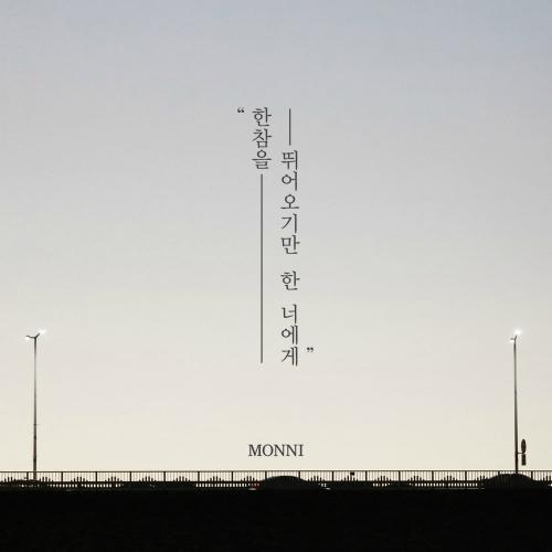 MONNI – Tried So Hard – EP (ITUNES MATCH AAC M4A)