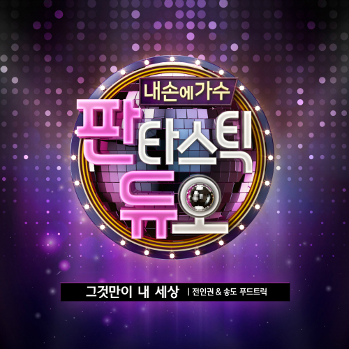[Single] Jeon In Kwon, Jeong Hyun Gu – Fantastic Duo Part.19