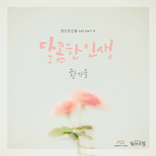 [Single] Han Ga Eul – You Are a Gift OST Part.4