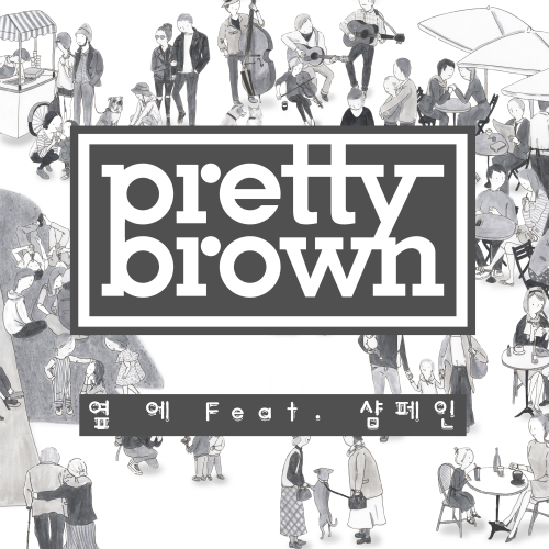 [Single] Pretty Brown – 옆에 (Feat. CHAMPAGNE)