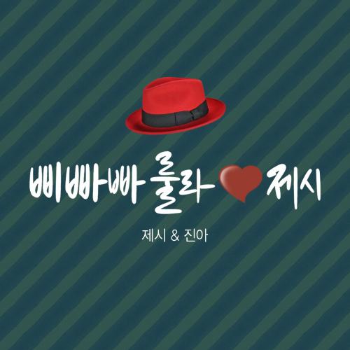 [Single] Jessi, Tae Jin Ah – 삐빠빠룰라 ♡ 제시