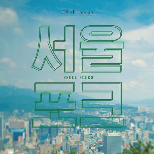 Coreyah – Seoul Folks