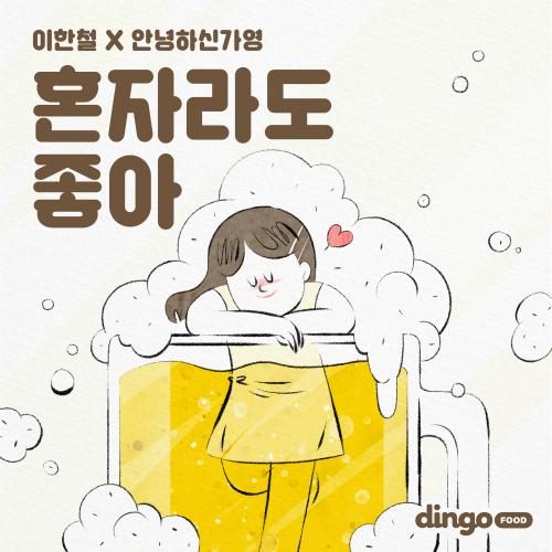 Lee Han Chul, Hello Ga-Young – Dingo Food OST