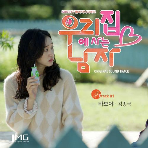 [Single] Kim Jong Kook – Sweet Stranger and Me OST Track.1