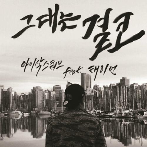 [Single] Issac Squab – 그대는 결코 (Feat.Tehiun)