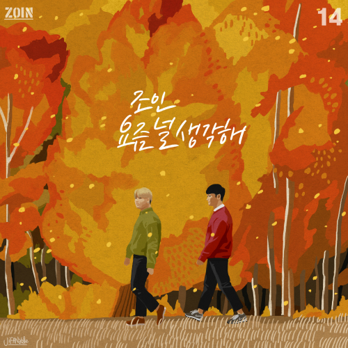 [Single] ZOIN – 요즘 널 생각해