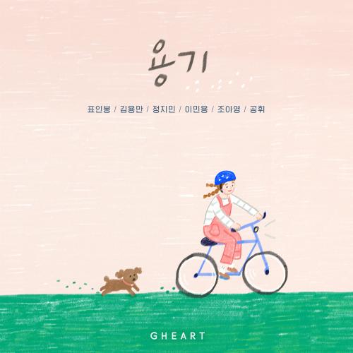 [Single] GHEART, Kim Yong Man – 용기