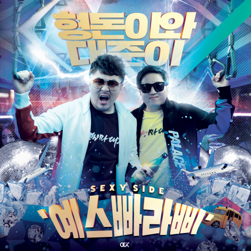 Hyungdon & Daejun – Sexy Side – Single