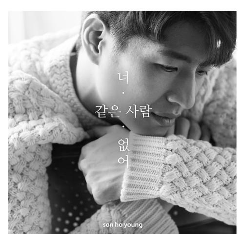 [Single] Son Ho Young – None Like You