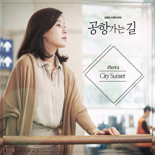 [Single] sunwoojunga – On the Way to the Airport OST Part.4