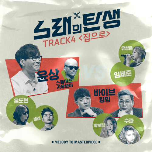 [Single] Various Artists – MELODY To MASTERPIECE TRACK 4