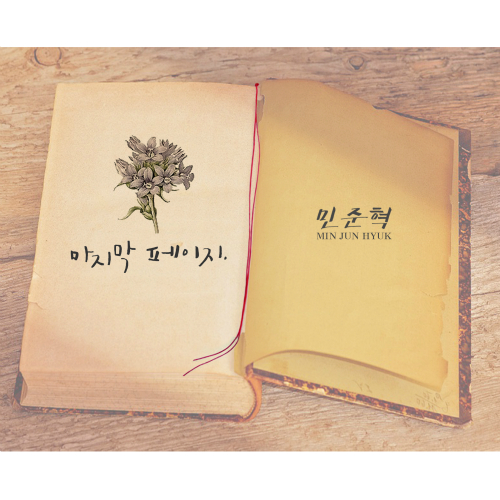 [Single] MIN JUN HYUK – 마지막 페이지