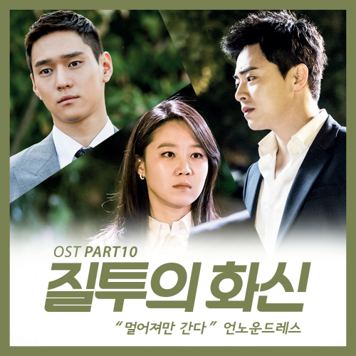 [Single] Unknown Dress – Jealousy Incarnate OST Part.10
