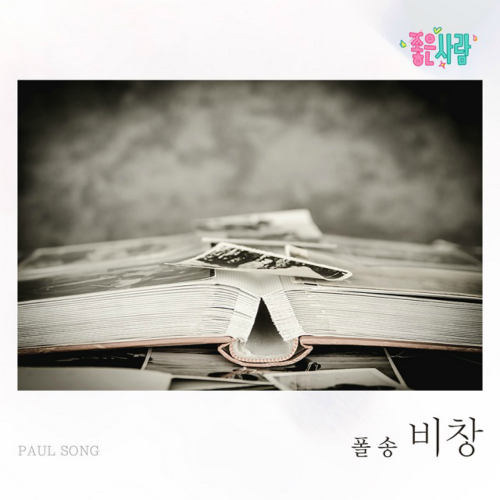 [Single] Paul Song – Good Person OST Part.25