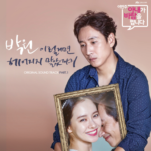[Single] Park Won – My Wife's Having an Affair This Week OST Part 1 (FLAC)