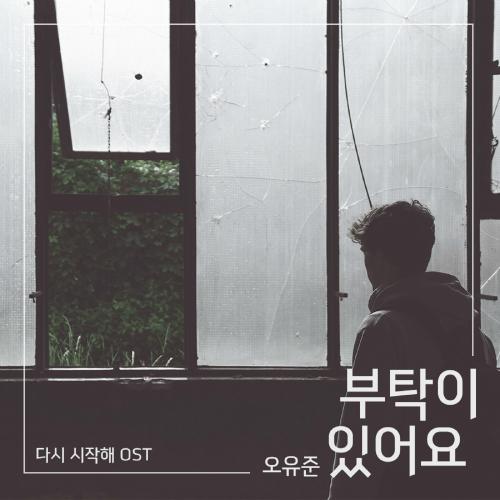 [Single] Oh Yoo Joon – Start Again OST Part.23