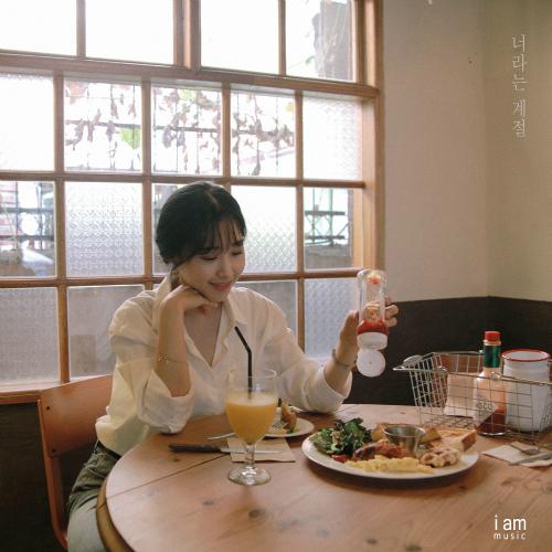 [Single] It`s – 너라는 계절