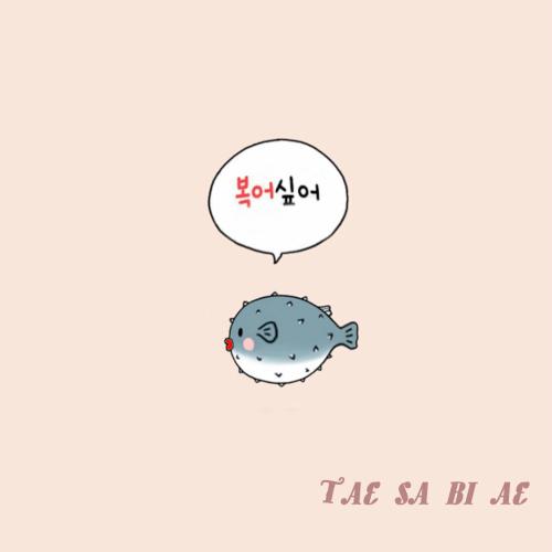 [Single] TAESABIAE – 복어싶어