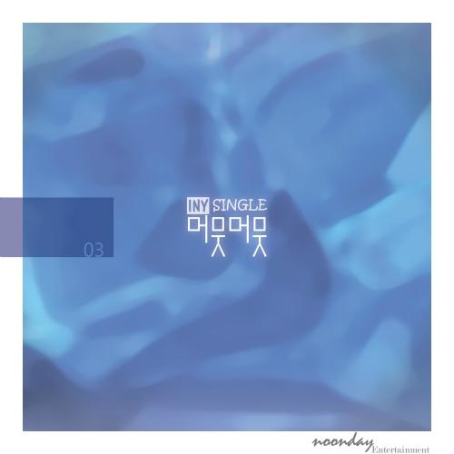 [Single] I-ny – 머뭇머뭇