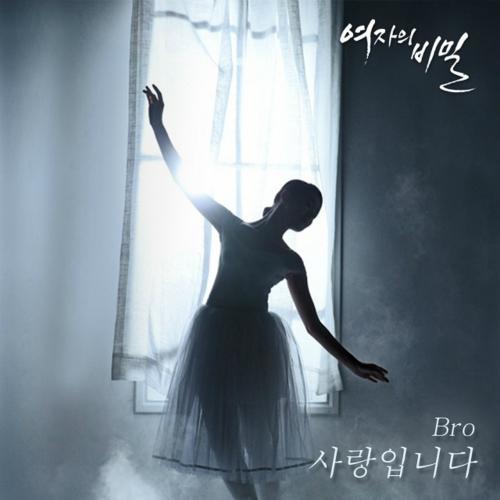 BRO – Secret Of Women OST Part.15