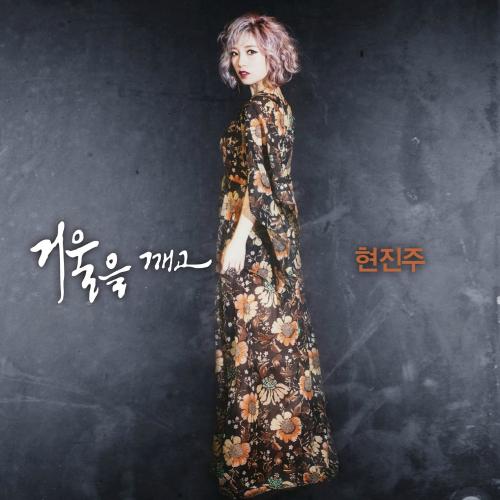 [Single] Hyun Jin Ju – 거울을 깨고