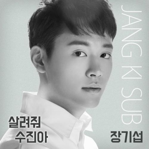 [Single] JANG KI SUB – 살려줘 수진아
