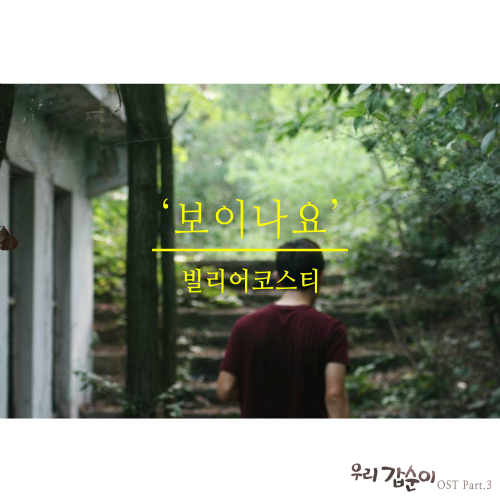 [Single] Bily Acoustie – Our Gab-Soon OST Part.3