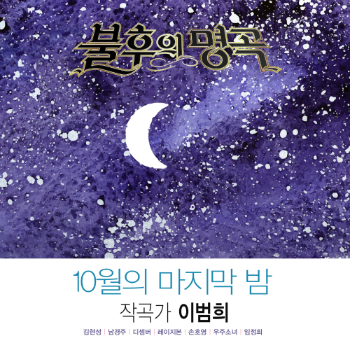 [Single] Various Artists – Immortal Song (Singing The Legend – Lee BeomHee Composer)