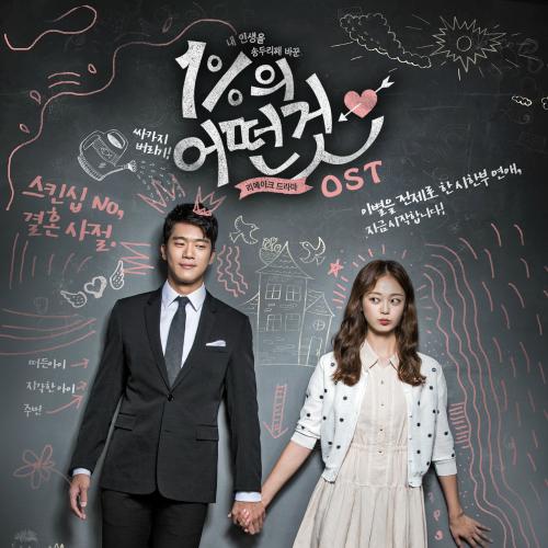 [Single] Lee Hae In & Baek Seung Hoon – 1% of Something OST