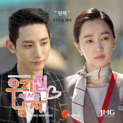 Cho PD, JeA – Sweet Stranger and Me OST Track.3