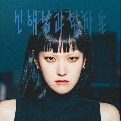 [Single] HEYNAM SiN X PATiENTS – 야간비행