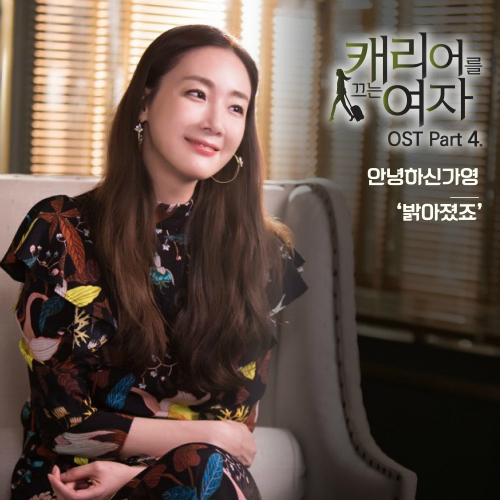 [Single] Hello Ga-Young – Woman with a Suitcase OST Part.4