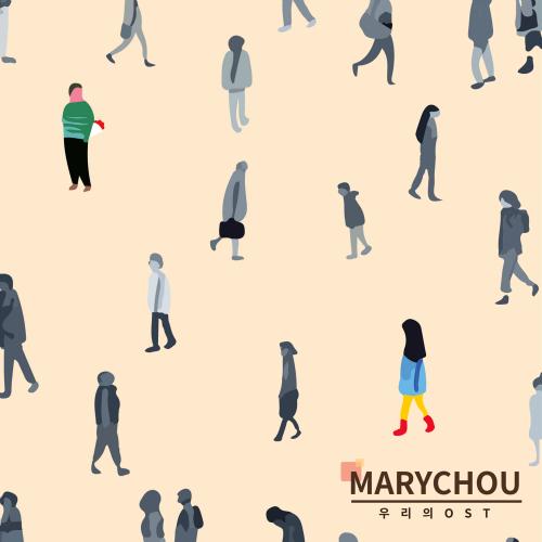 [EP] MARYCHOU – 우리의 OST